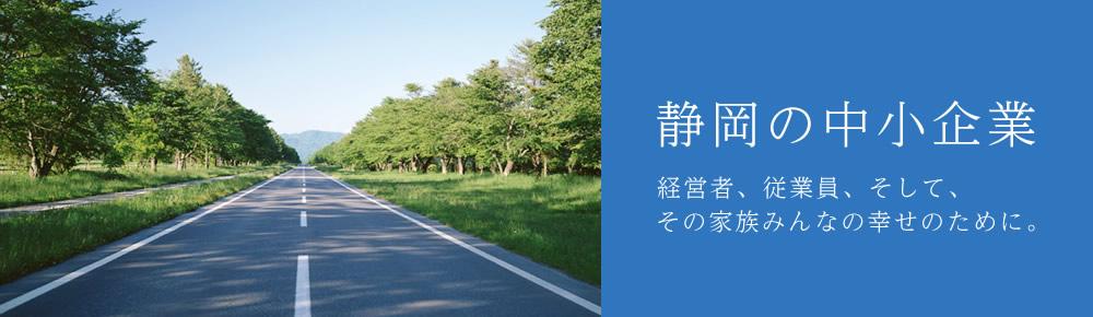 静岡の中小企業 経営者、従業員、そして、その家族みんなの幸せのために。